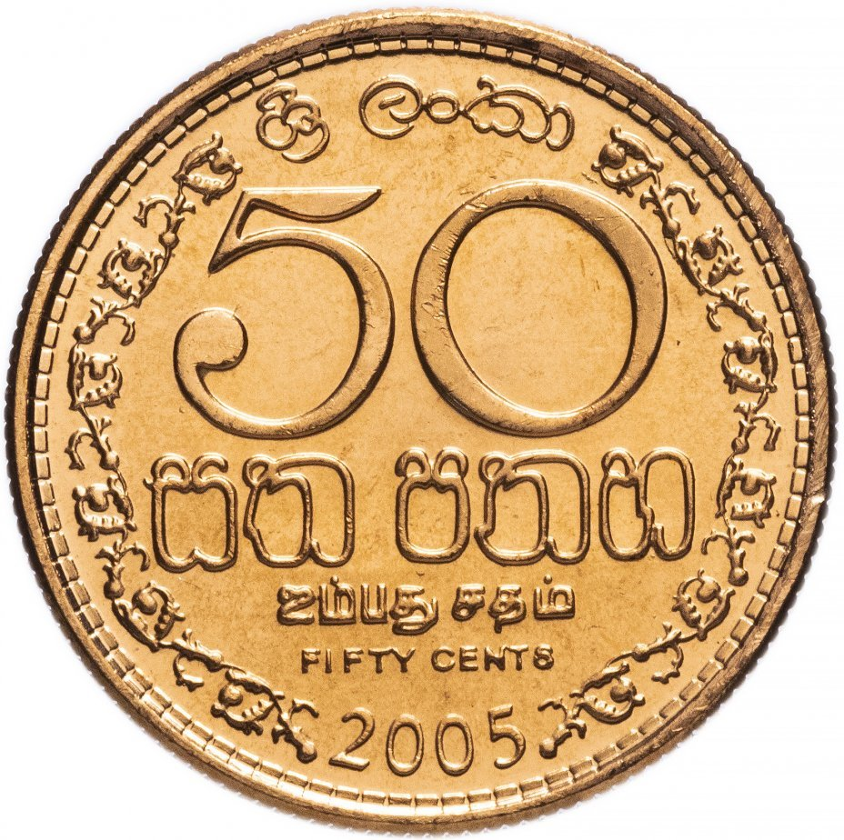 50 центов. Шри-Ланка. 2005 год. UNC