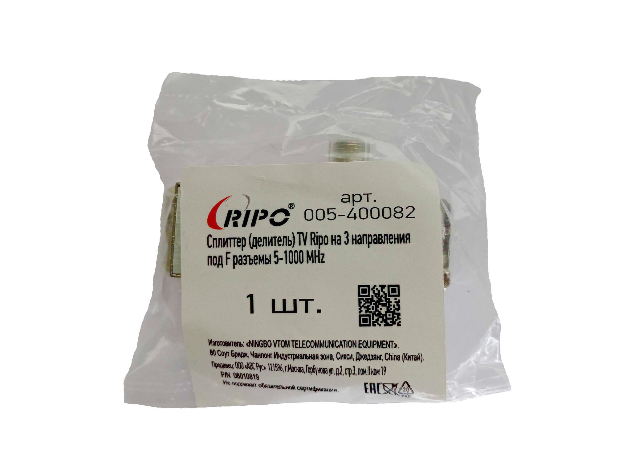 Сплиттер (делитель) TV Ripo на 3 направления под F разъемы 5-1000 МГц купить в интернет-магазине