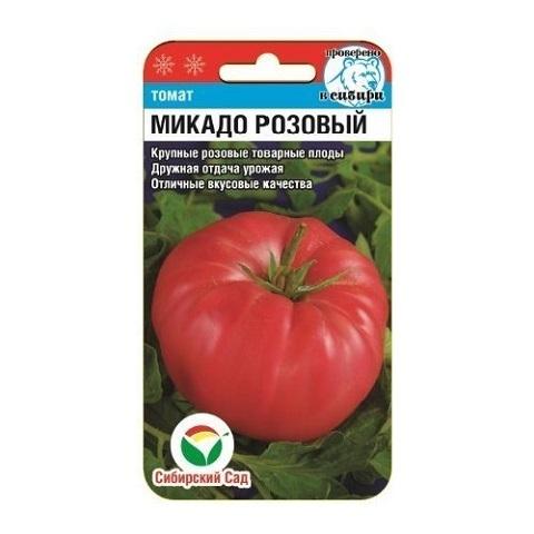 Микадо Розовый 20шт томат (Сиб Сад)