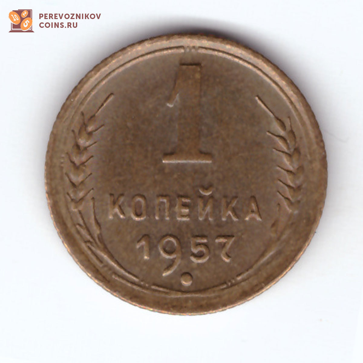 1 копейка 1957 UNC (штемпельный блеск)