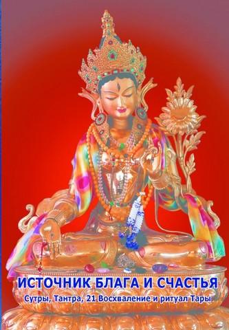 Источник блага и счастья. Сутры, Тантра, 21 Восхваление и ритуал Тары (электронная книга)