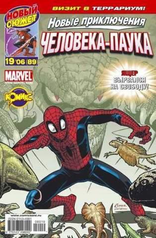Новые приключения Человека-Паука №89