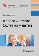 Аллергические болезни у детей. Библиотека врача-специалиста
