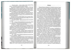 Рассказы о новомучениках и подвижниках Российских