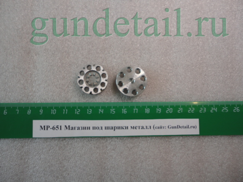 Магазин под шарики металл МР651К , МР-651КС