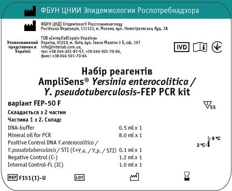 Набір реагентів AmpliSens®Yersinia enterocolitica / Y.pseudotuberculosis-FEP PCR kit