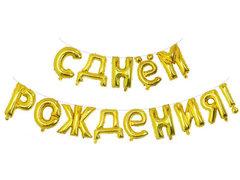 К Надпись, С Днём рождения Gold (золото), 16