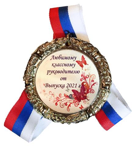 Медаль «Любимому классному руководителю от выпуска 2020» (бабочки)