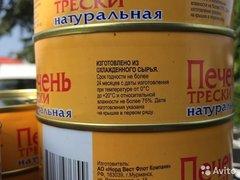 Печень трески натуральная (банка с ключом), 230 г.