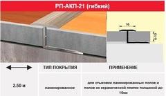 Профиль Т-образный (гибкий) Homis РП-АКП-21 2.5м в цвет дерева