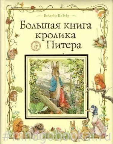 Большая книга кролика Питера