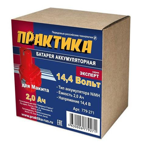 Аккумулятор для MAKITA ПРАКТИКА 14,4В, 2,0Ач,  NiMH, коробка (779-271)