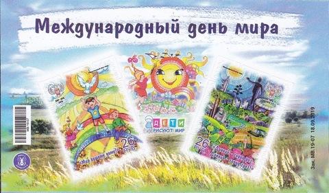 Почта ДНР (2019 09.20.) Международный день мира- блок