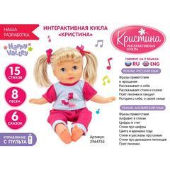 Интерактивная кукла «Подружка»: 10 режимов, 2 языка, 15 стихов, 6 сказок, 8 песен