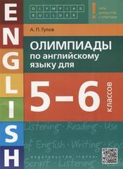 «Олимпиады по английскому языку для 5-6 классов. Пять вариантов с ответами»