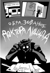 У//бищные истории. Комиксы (с автографами авторов)
