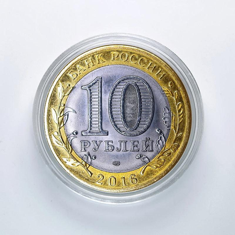 Надежда. Гравированная монета 10 рублей