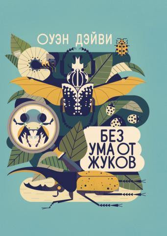 Без ума от жуков | Оуэн Дэйви