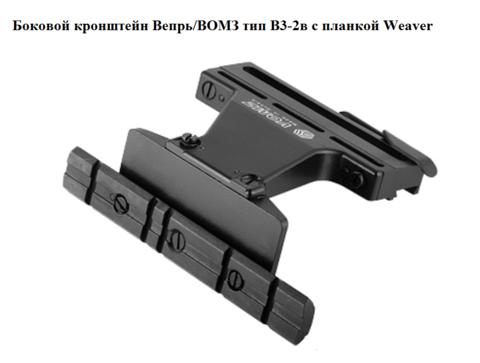 Кронштейн Вепрь/ВОМЗ тип В3-2в с планкой Weaver