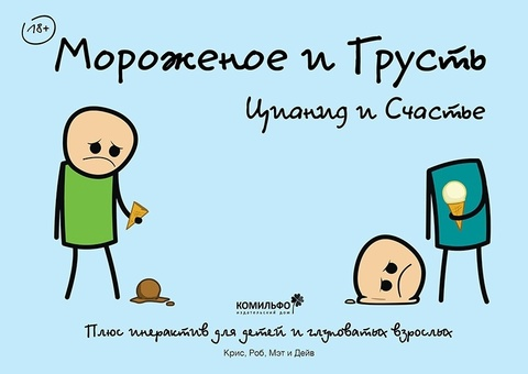 Мороженое и Грусть. Цианид и Счастье (Б/У)