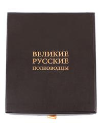 Великие русские полководцы.