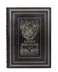 Банковая энциклопедия. (в 2-х томах)