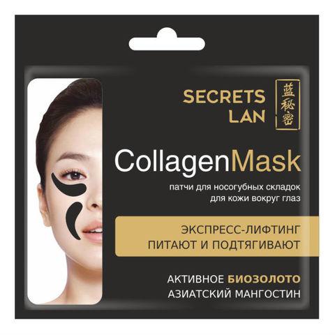 Secret Lan Патчи для носогубных  складок и кожи вокруг глаз Биозолото и Азиатский мангостин, 8г