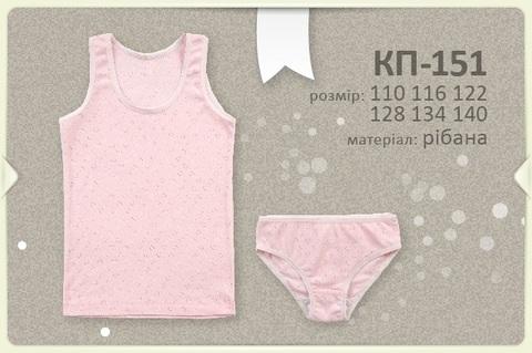 КП151 Комплект для девочки
