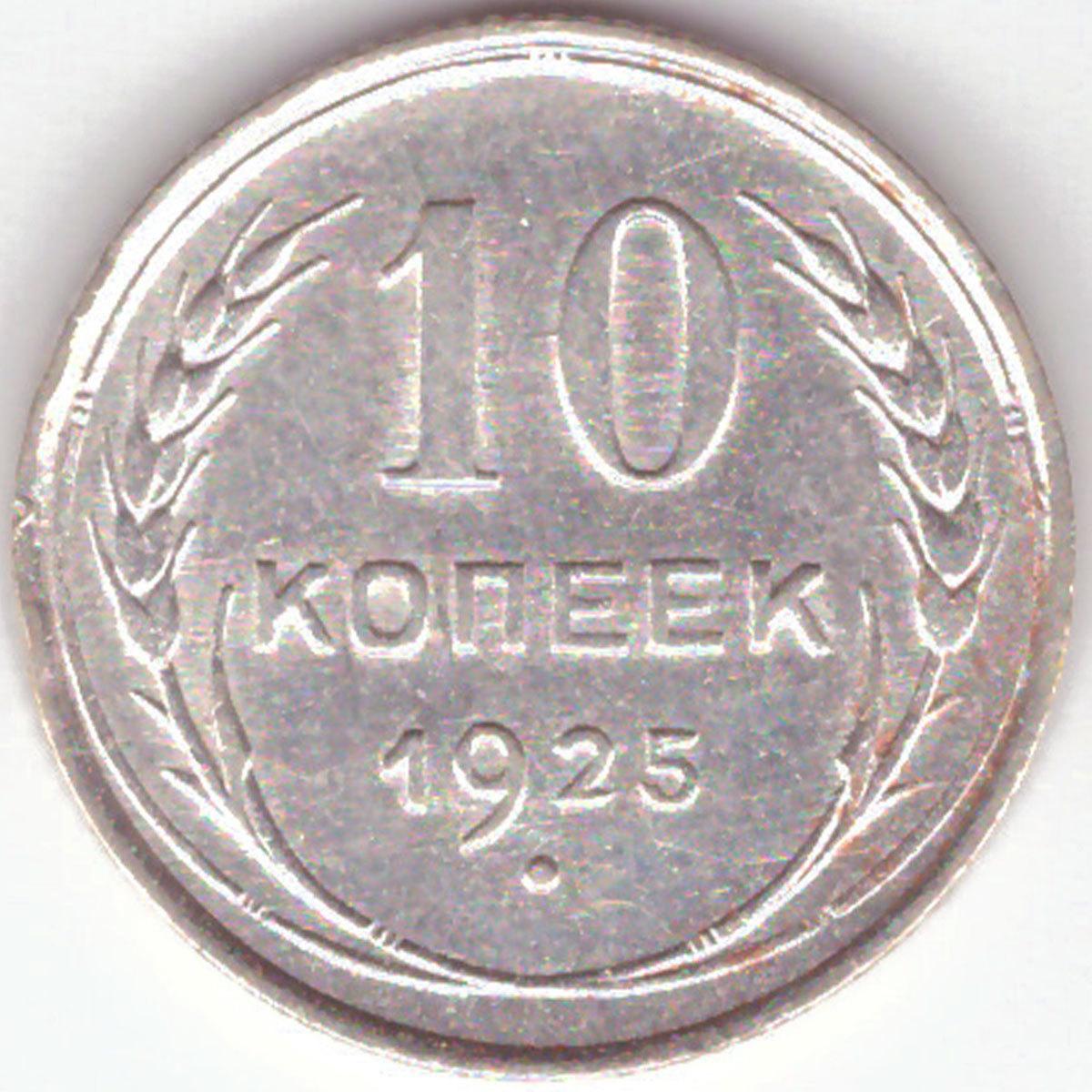 10 копеек 1925 г. СССР. XF (3)