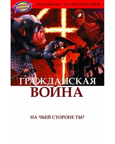 Гражданская война (ИДК) (Б/У)