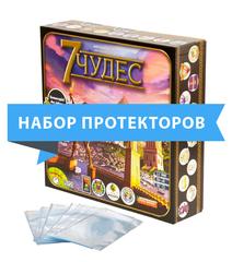 Протекторы для настольной игры 7 Чудес