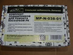 К-т пк РК косозубая (MetalPart)