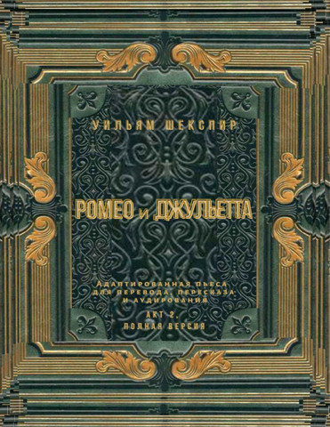 Ромео и Джульетта. Акт 2, полная версия. Адаптированная пьеса для перевода, пересказа и аудирования