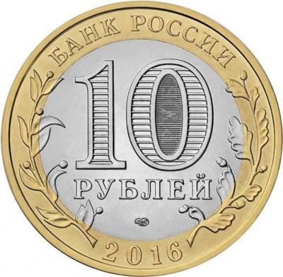 10 рублей Зубцов 2016 г. (биметалл)