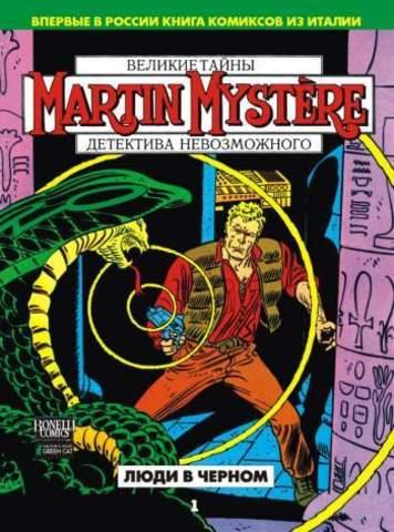 Martin Mistere