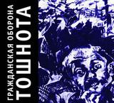 Гражданская Оборона / Тошнота (CD)