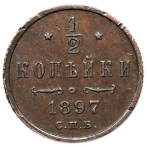 1/2 копейки. Николай II. СПБ. 1897 год. XF-