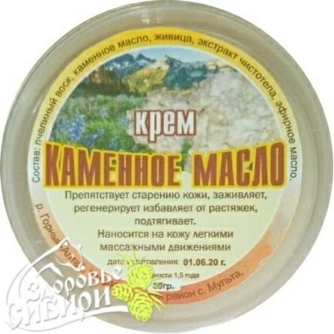 Натуральный крем с каменным маслом, 50 гр