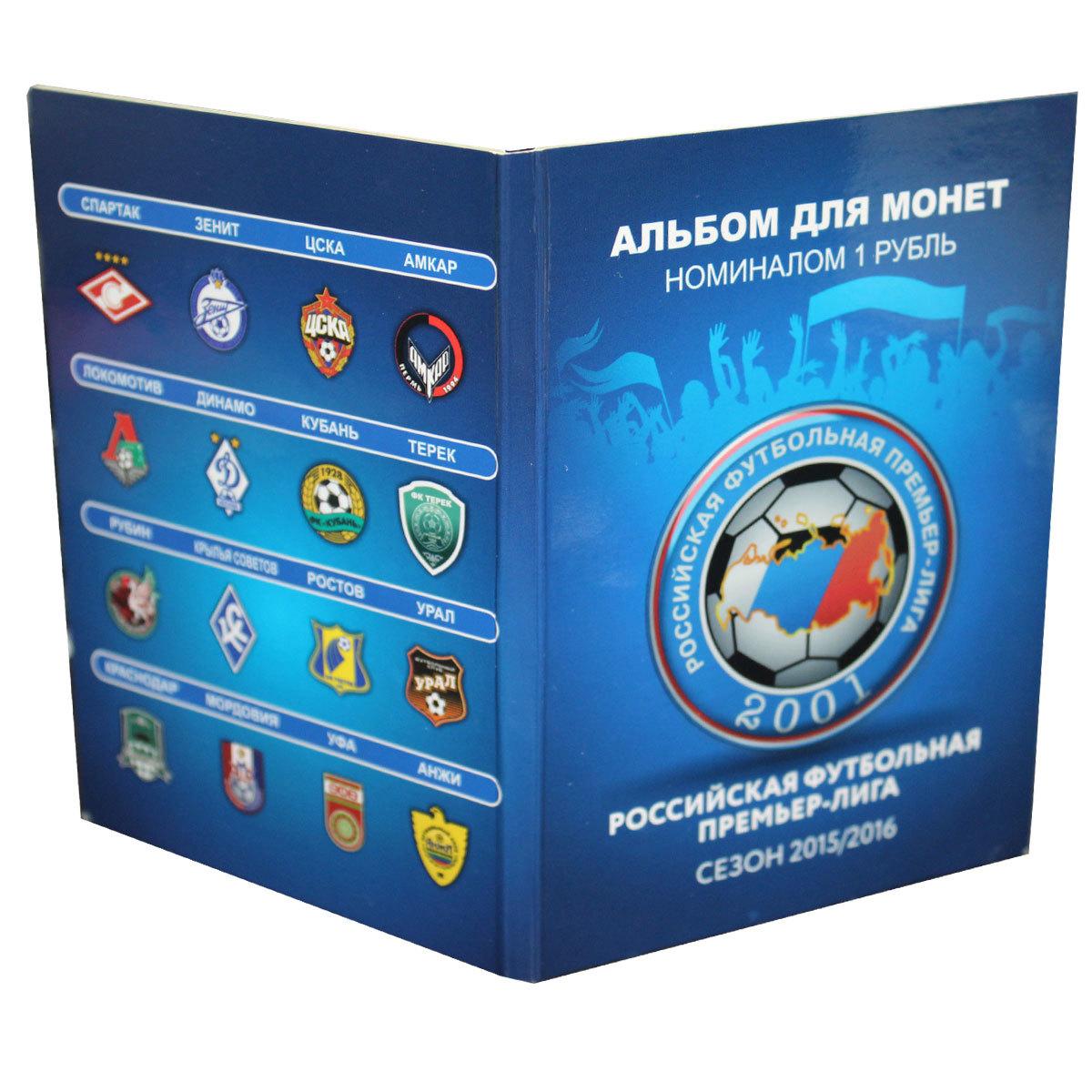 Альбом для монет номиналом 1 рубль