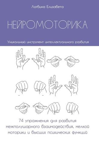 Нейромоторика