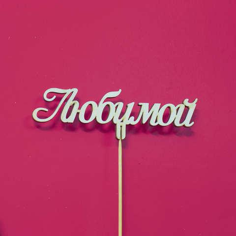 Топпер ДекорКоми из дерева, надпись на палочке Любимой
