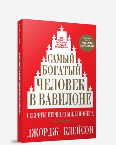 Самый богатый человек в Вавилоне Джордж Клейсон книга по личным финансам лидерству практической психологии успеха