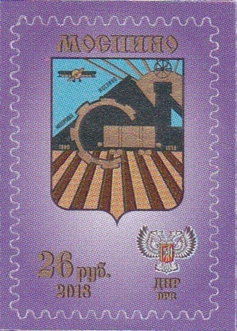 Почта ДНР ( 2018 11.23.) стандарт Герб Моспино I.
