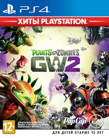 Plants vs. Zombies Garden Warfare 2 (PS4, Хиты PlayStation, русская документация)