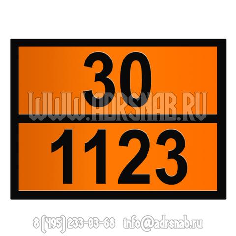 30-1123 (БУТИЛАЦЕТАТЫ)