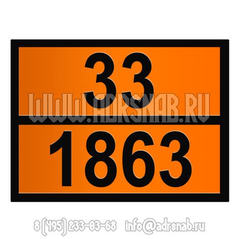 33-1863 (ТОПЛИВО АВИАЦИОННОЕ)