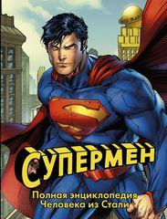Супермен. Полная энциклопедия Человека из стали