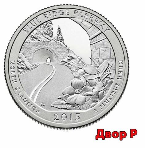 25 центов 28-й парк США Автомагистраль Блу Ридж. (двор P)