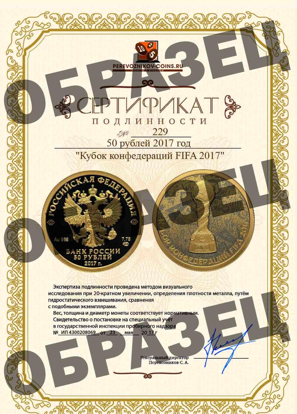 50 рублей 2017 год