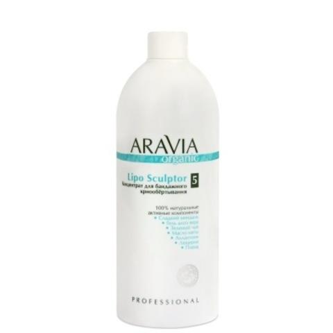 ARAVIA Organic Концентрат для бандажного криообертывания Lipo Sculptor, 500 мл.